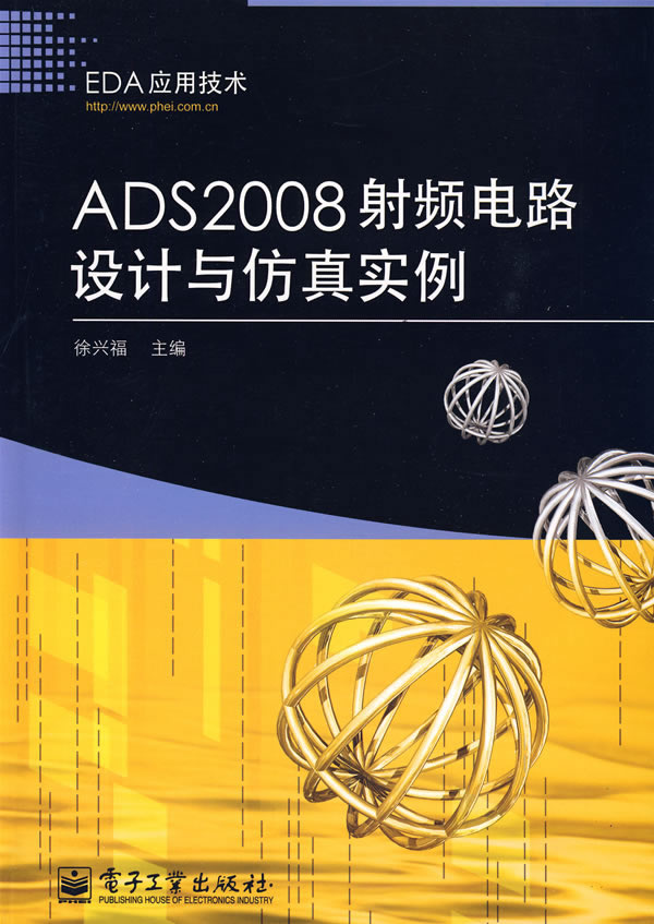 ads2008射频电路设计与仿真实例收藏