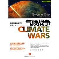 《气候战争》封面