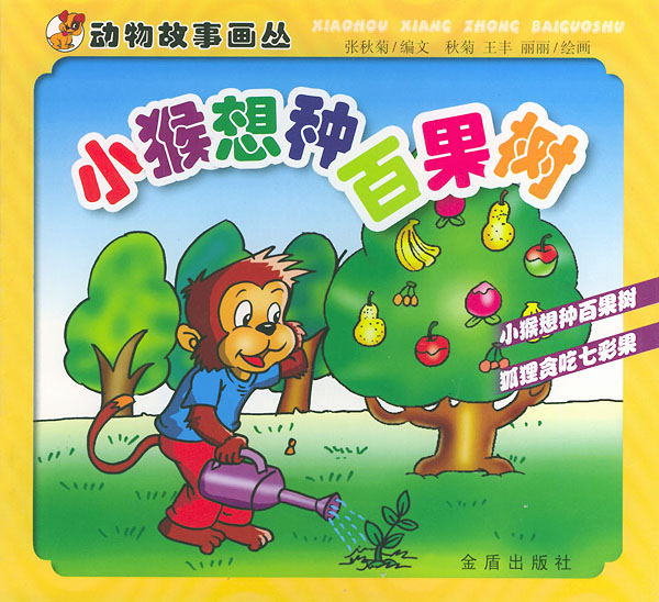 小猴想种百果树/动物故事画丛