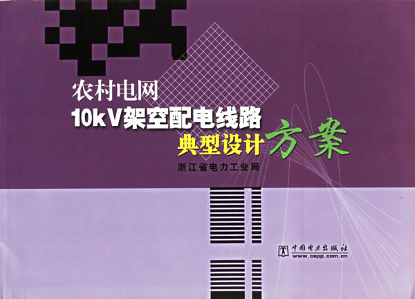 农村电网10kv架空配电线路典型设计方案