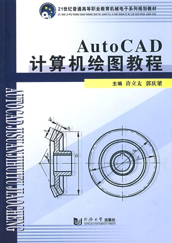 (机械电子)autocad计算机绘图教程