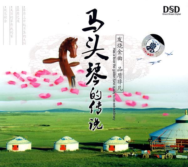 马头琴传说(纯子)   马头琴由来的传说是什么故事极适于草原上演奏图片