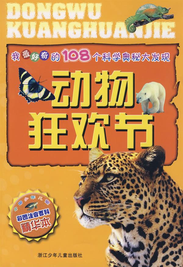 《我最好奇的108个科学奥秘大发现:动物狂欢节》电子书下载 - 儿童