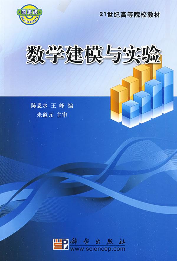 《数学建模与实验》封面
