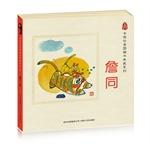中国优秀图画书典藏系列:詹同(全五册)(原创中国,世代相传)