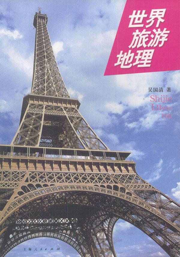 世界塔图片大全大图