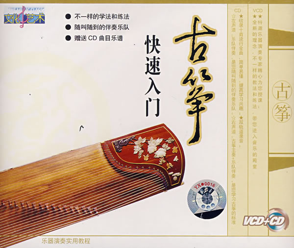 古筝快速入门(vcd+cd)图片