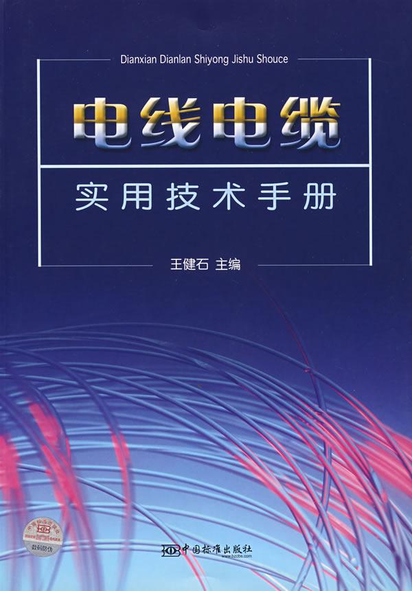 电线电缆实用技术手册