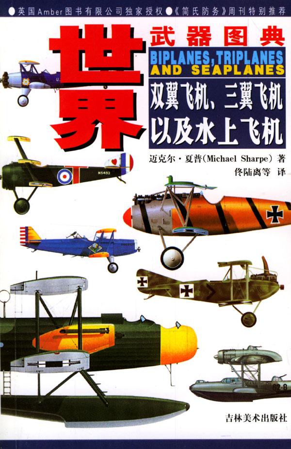 世界武器图典 双翼飞机,三翼飞机以及水上飞机