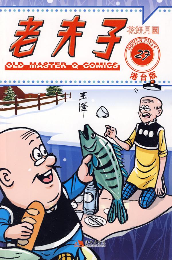 老夫子27:花好月圆(港台版)电子书下载 - 电子书下载 - 电子书下载