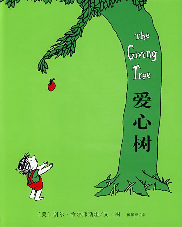 爱心树电子书下载 - 电子书下载 - 电子书下载