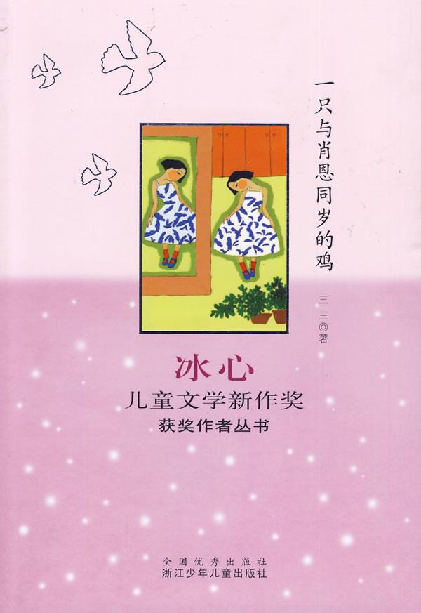 一只与肖恩同岁的鸡:冰心儿童文学新作奖获奖作者丛书电子书下载 - 电子书下载 - 电子书下载