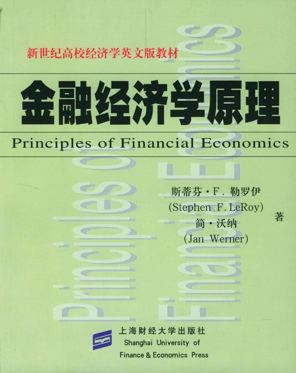 《金融经济学原理:影印本》电子书下载 - 考试电子书 - 考试书下载