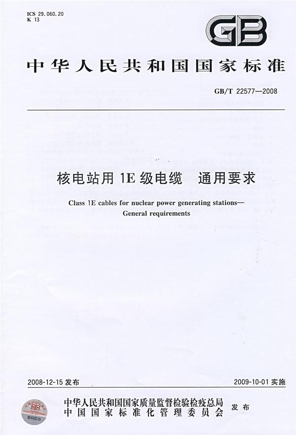 《核电站用1E级电缆  通用要求》电子书下载 - 电子书下载 - 电子书下载