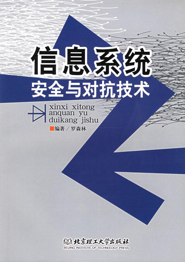 《资料体系平安与对抗技艺》电子书下载 - 考试电子书 - 考试书下载