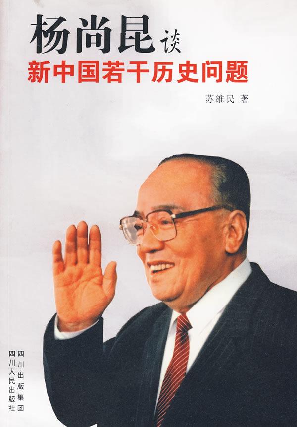 杨尚昆谈新中国若干历史问题电子书下载 - 电子书下载 - 电子书下载