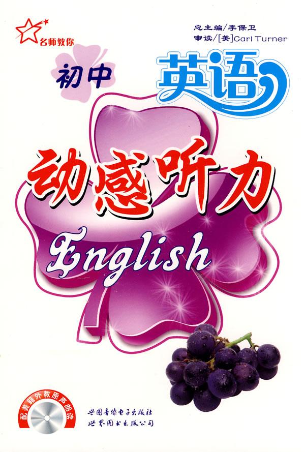 《初中英语动感听力》封面