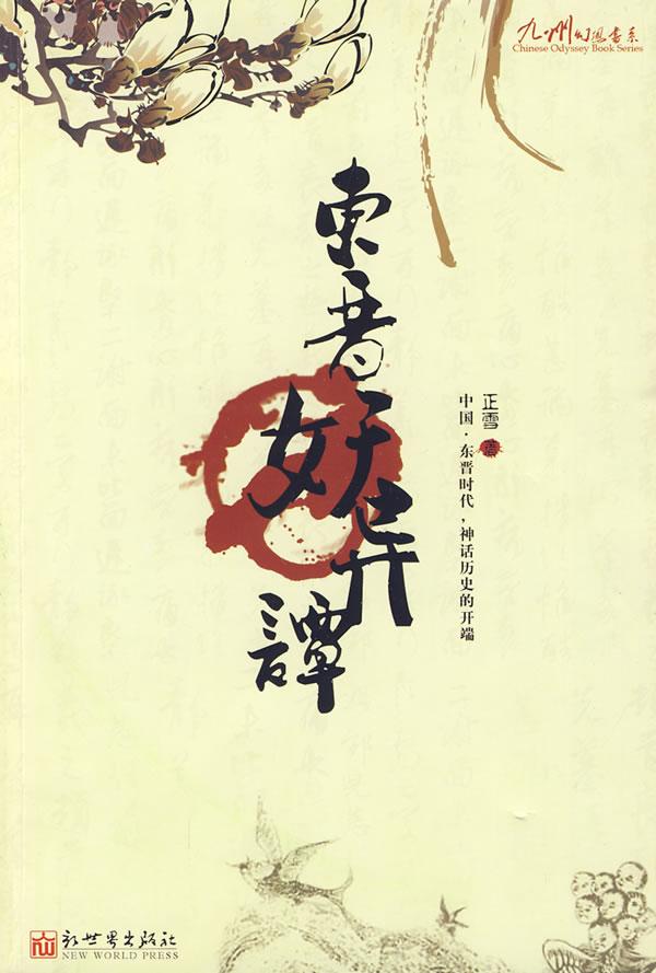 东晋妖异谭电子书下载 - 电子书下载 - 电子书下载