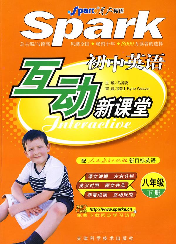 【互动新课堂:初中英语八年级(下册)配人教版新目标