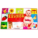 新版宝宝认知百科--大卡、挂图、图画书(0-3岁)