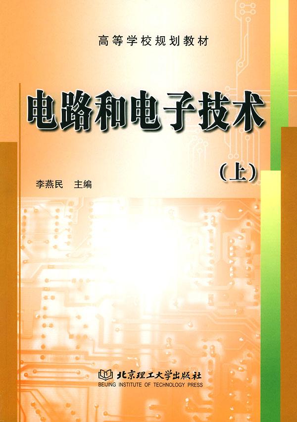 10 含受控源电路的分析 1.11 非线性电阴电路的分析 1.