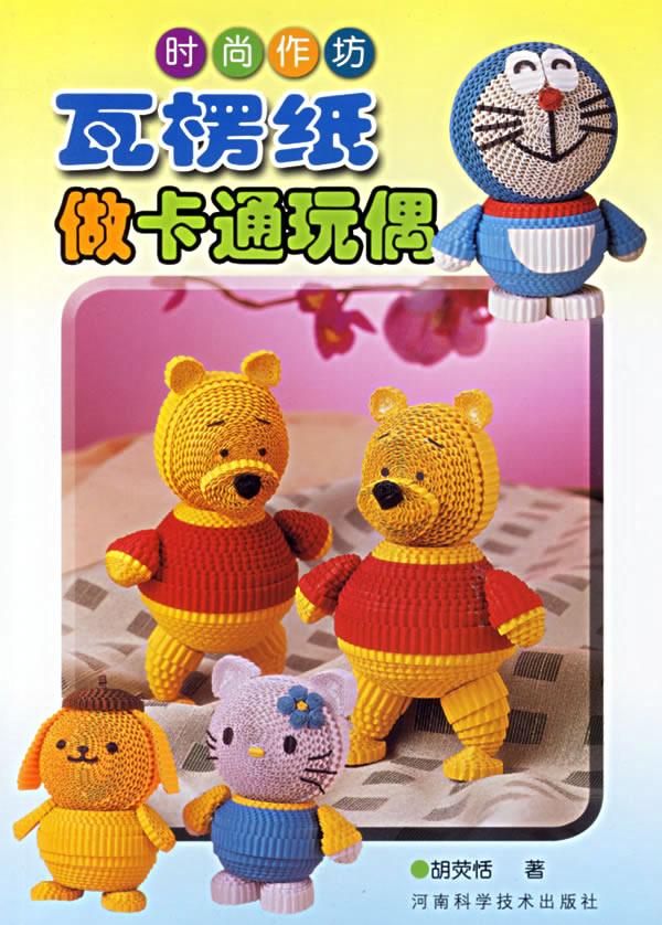 【瓦楞纸做卡通玩偶——时尚作坊】¥10.7元