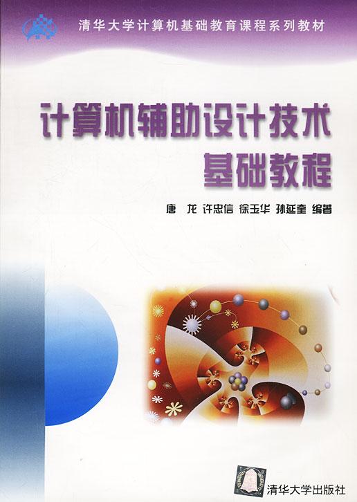 计算机辅助设计技术基础教程1cd