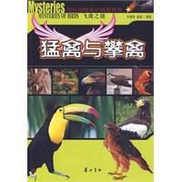 《飞禽之谜.猛禽与攀禽》封面