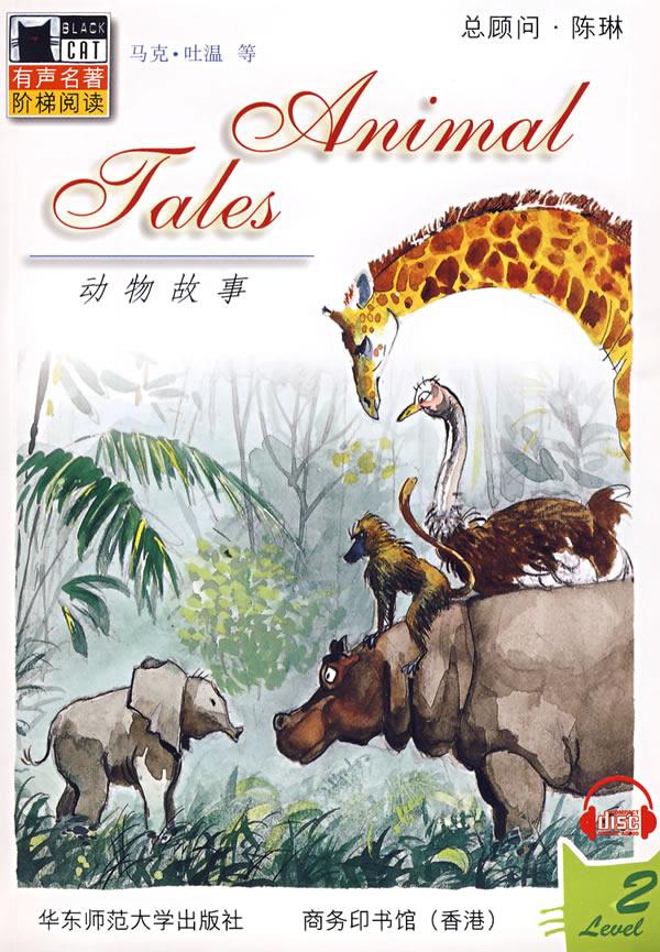 动物故事(含cd光盘)