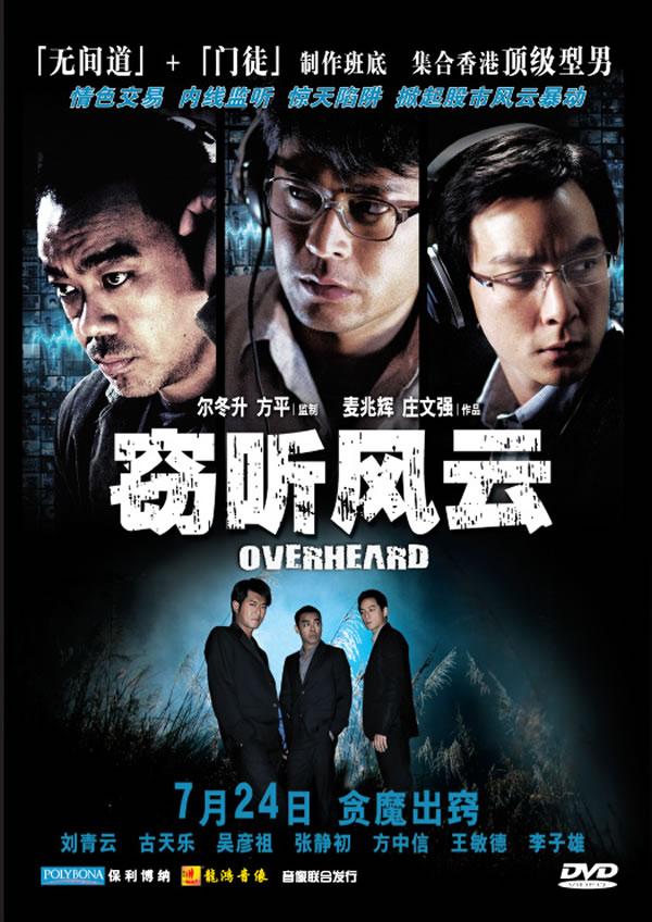 窃听风云1电影影评_电影院里放的英文原版电影有没有中文字幕的啊?