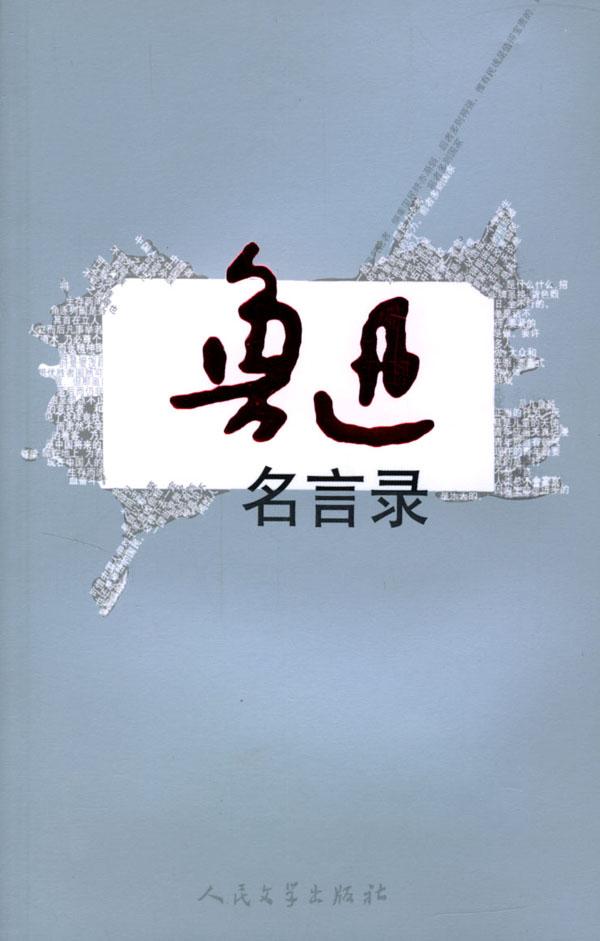 《鲁迅名言录》封面图片