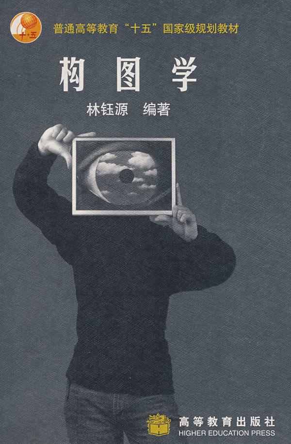 数码摄影构图轻松学 -构图学图片
