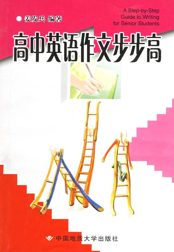 《高中英语作文步步高》封面
