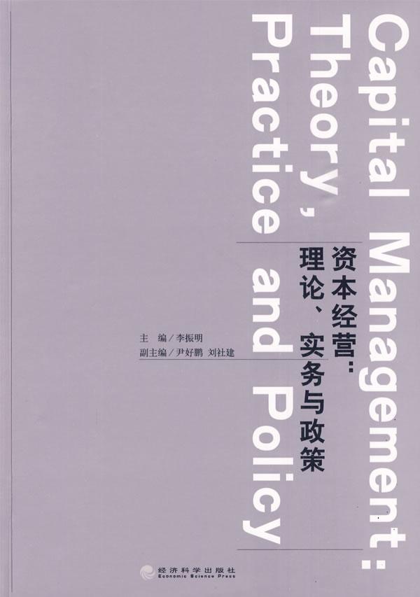 资本经营:理论、实务与政策电子书下载 - 电子书下载 - 电子书下载