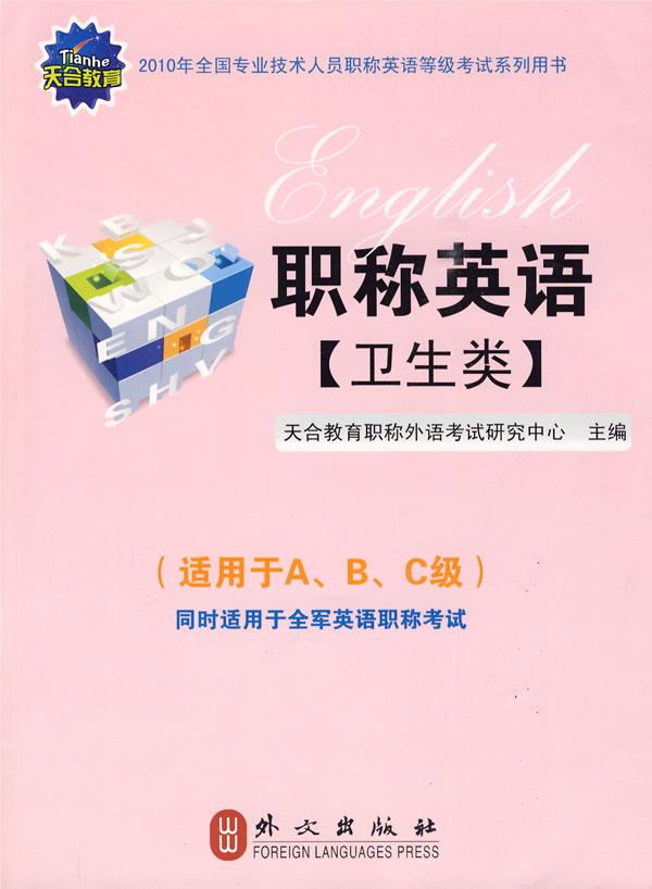 2010 职称英语:卫生类-适用于A、B、C级(附光盘)电子书下载 - 电子书下载 - 电子书下载