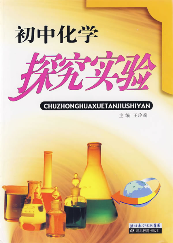 【初中化学探究实验】¥8.3元