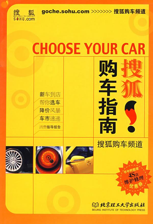 《汽车手册——车友必备参考手册》一册在手用车不愁.pdf 全文 文档投稿网