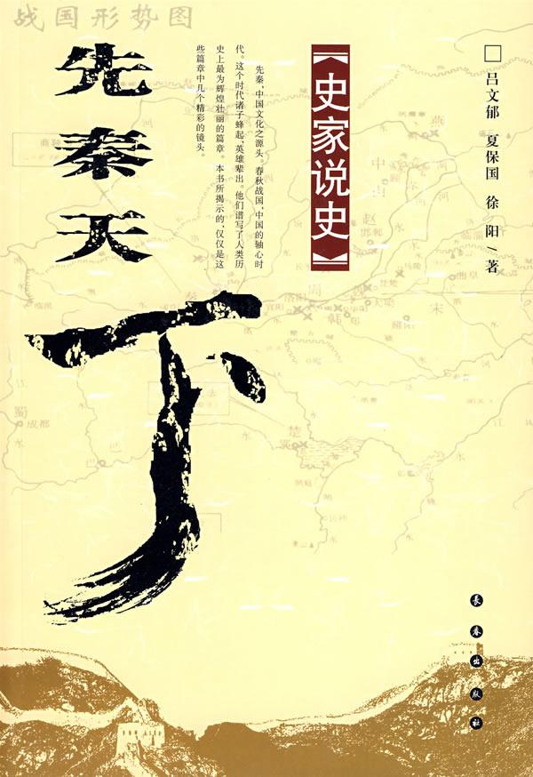 先秦知识结构图