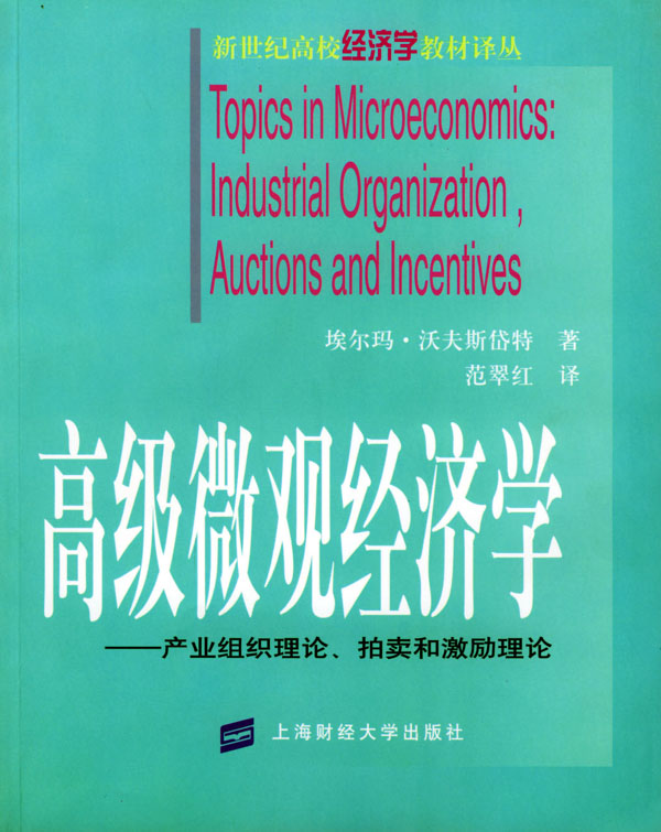 《高档微观经济学--产业组织理论、拍卖和勉励理论》电子书下载 - 考试电子书 - 考试书下载