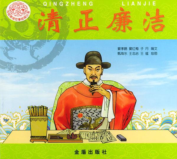 清正廉洁——传统美德故事绘画丛书图片