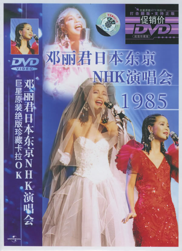 邓丽君在日本演唱会_邓丽君1985日本东京nhk演唱会卡拉ok(dvd)图片
