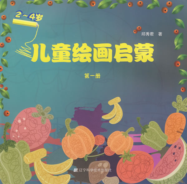 《儿童绘画启蒙(第一册)》封面