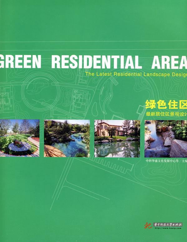 《绿色住区:最新居住区景观设计》封面