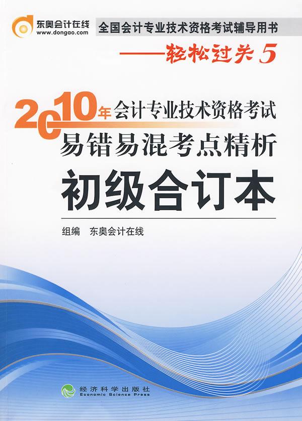 2010年 初级合订本/会计专业技术资格考试易错易混考点精析电子书下载 - 电子书下载 - 电子书下载
