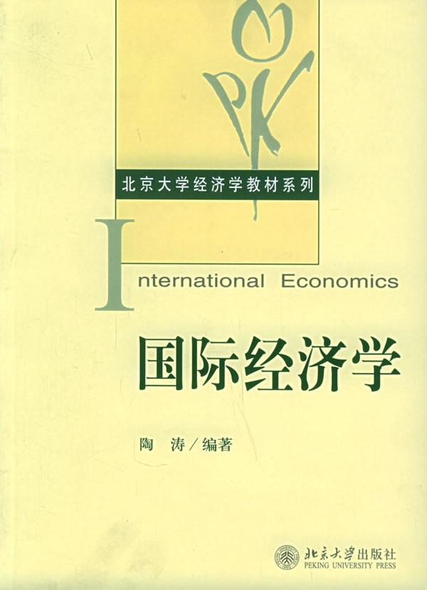 《国际经济学》电子书下载 - 考试电子书 - 考试书下载