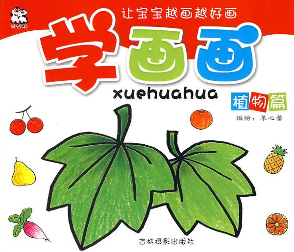 【学画画:植物篇】¥7.2元
