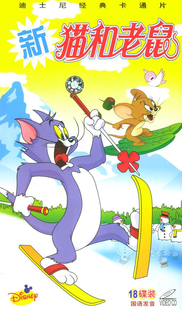 新猫和老鼠:迪士尼经典卡通片(18vcd)