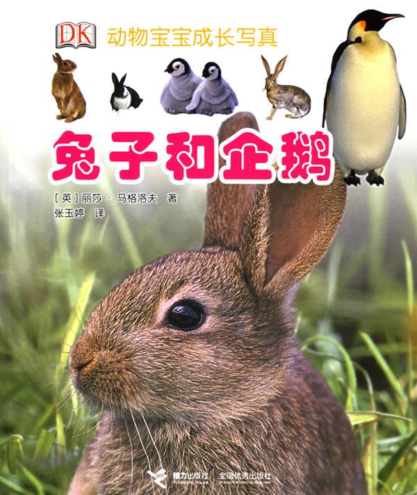 【兔子和企鹅——动物宝宝成长写真】¥7