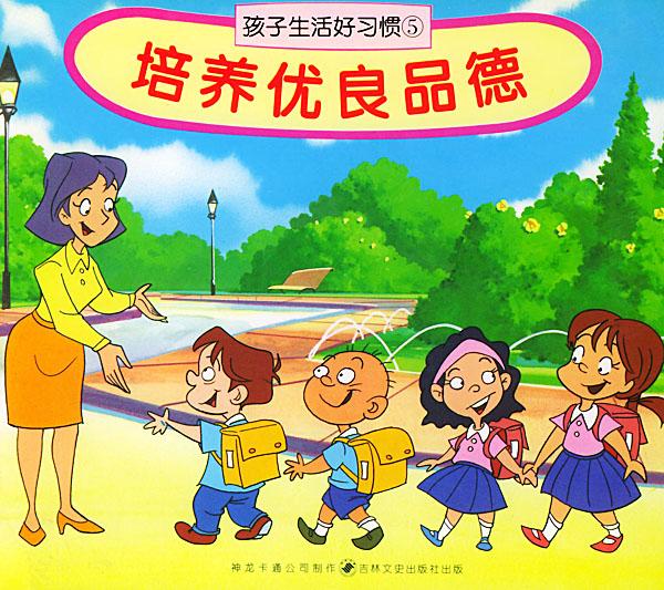 幼儿行为习惯的养成_孩子生活好习惯(5):培养优良品德(注音版)图片