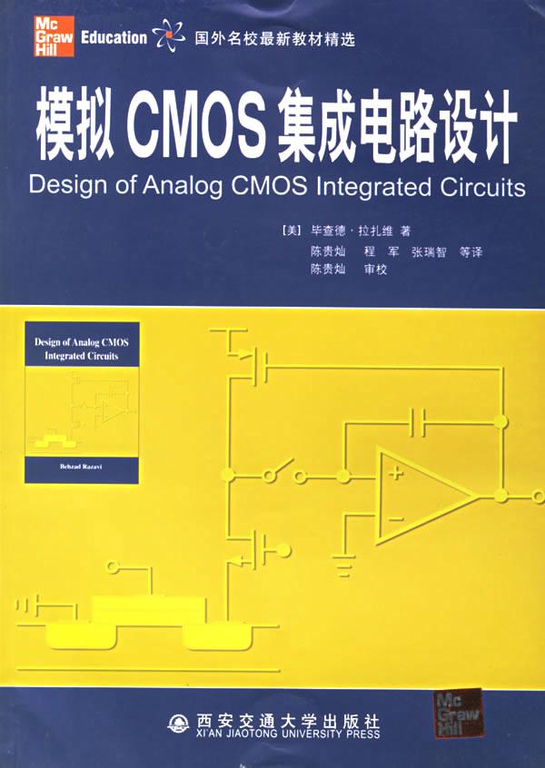 模拟cmos集成电路设计/[美]毕查德·拉扎维:图书比价